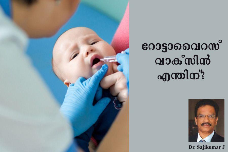 Is Rotavirus vaccine required Dr Sajikumar  J