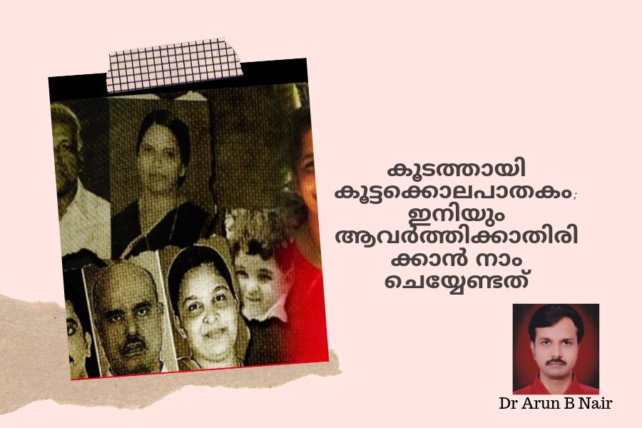 How to prevent Koodathai like serial murders in future