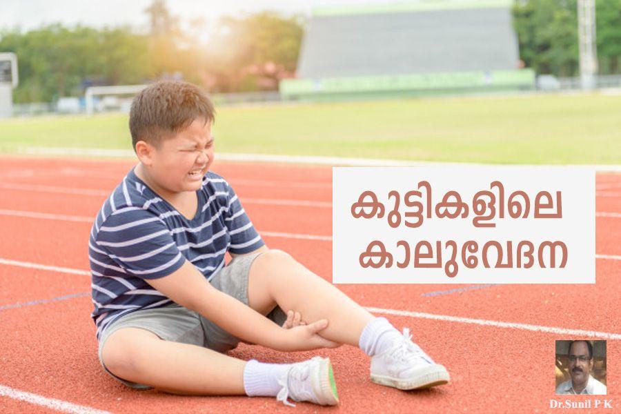 Leg pain in children by Dr sunil p k