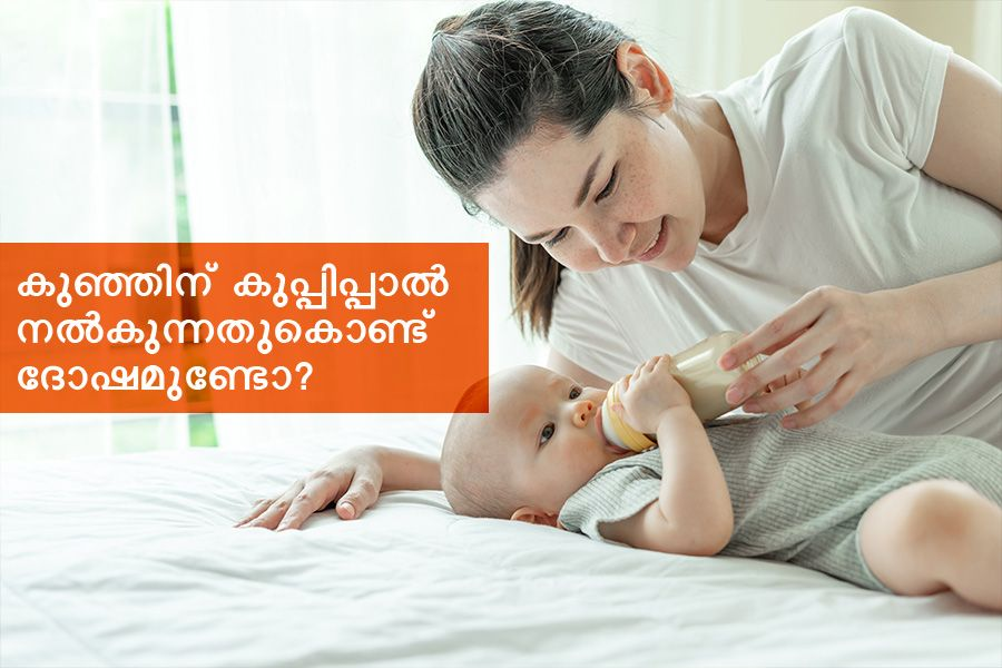 Is it harmful to give a bottle milk to the baby?