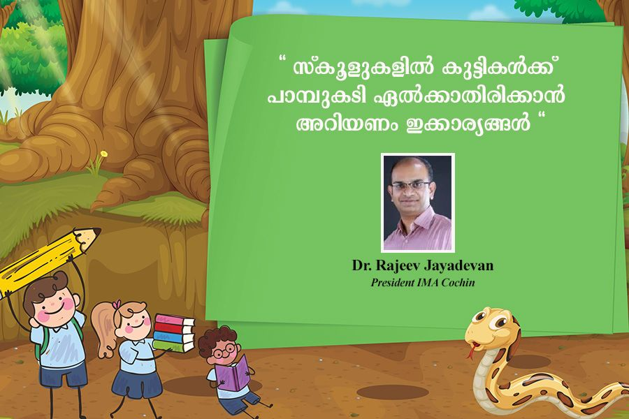 How to prevent snake bites in school premises by Dr Rajeev Jayadevan