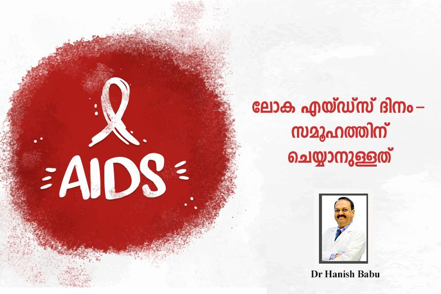 World AIDS Day 2019 Communities can make the difference