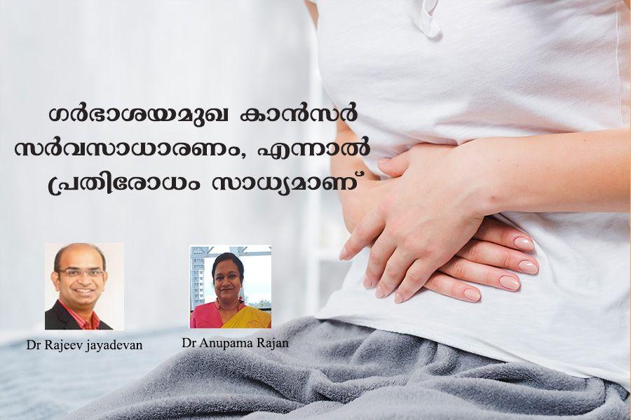 Cervical Cancer A Preventable Death by dr rajeev jayadevan and dr anupama rajan