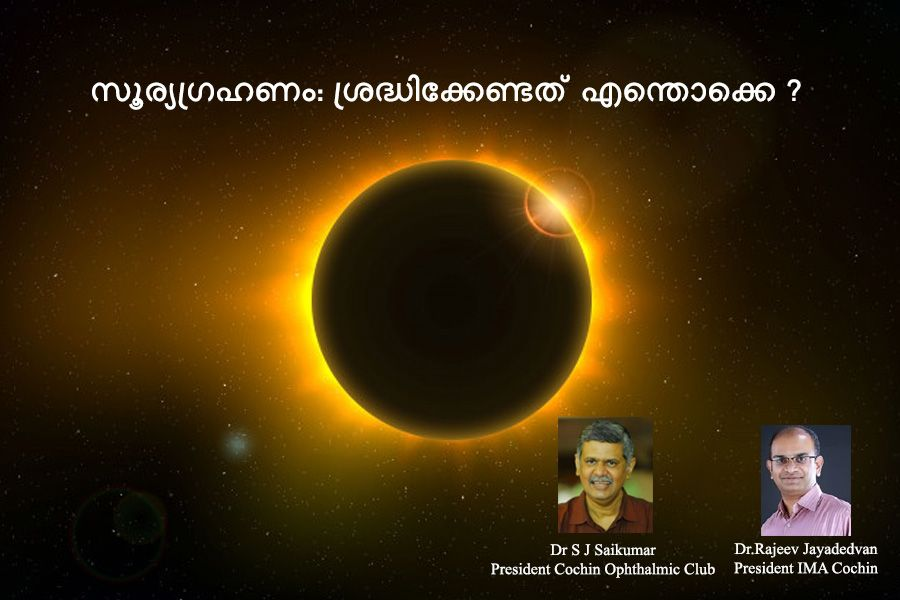 what precautions should you take watching the solar eclipse by Dr sj saikumar and Dr rajeev jaydevan ?