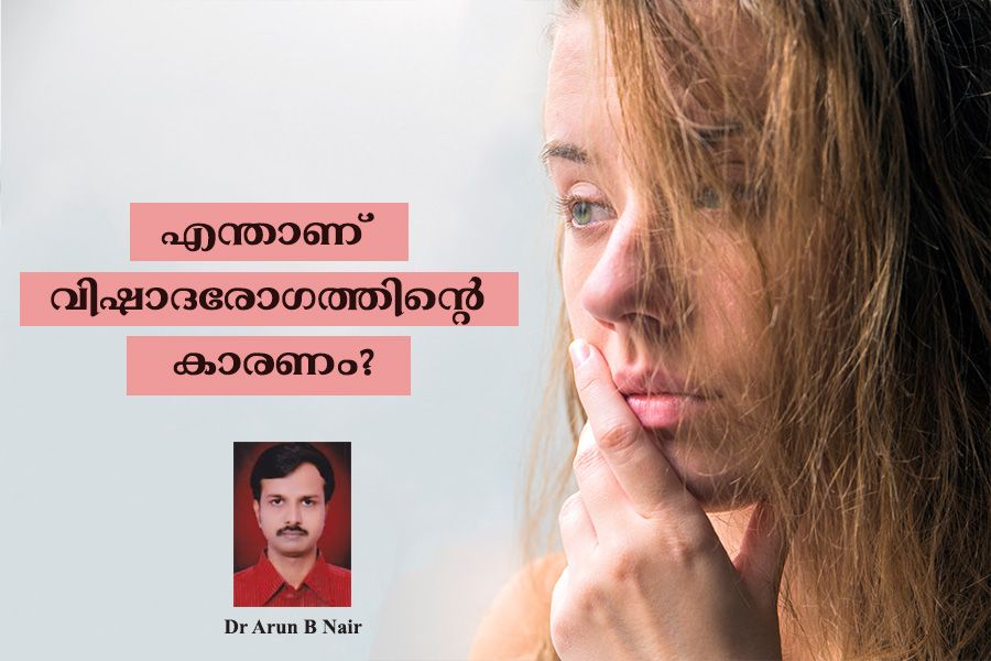What is the cause of depression by Dr Arun B Nair