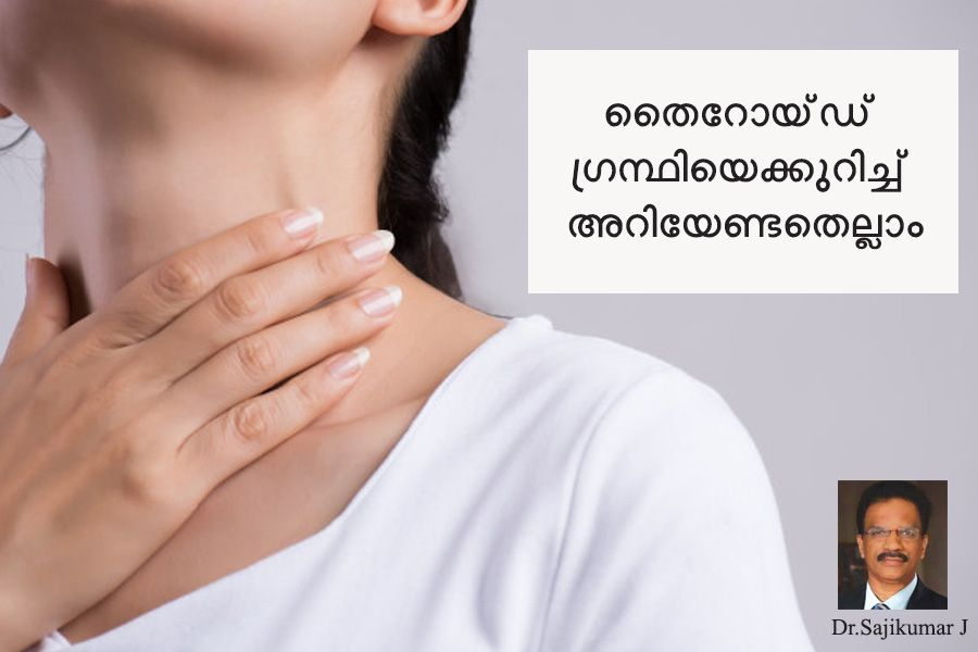 What are the basic facts about thyroid gland by  Dr.Sajikumar J