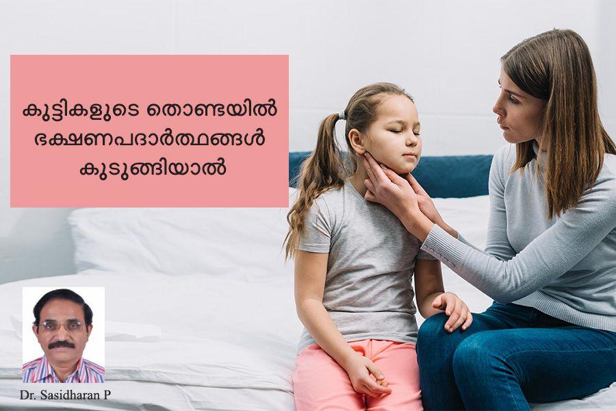Food choking in kids article by Dr P Sasidharan