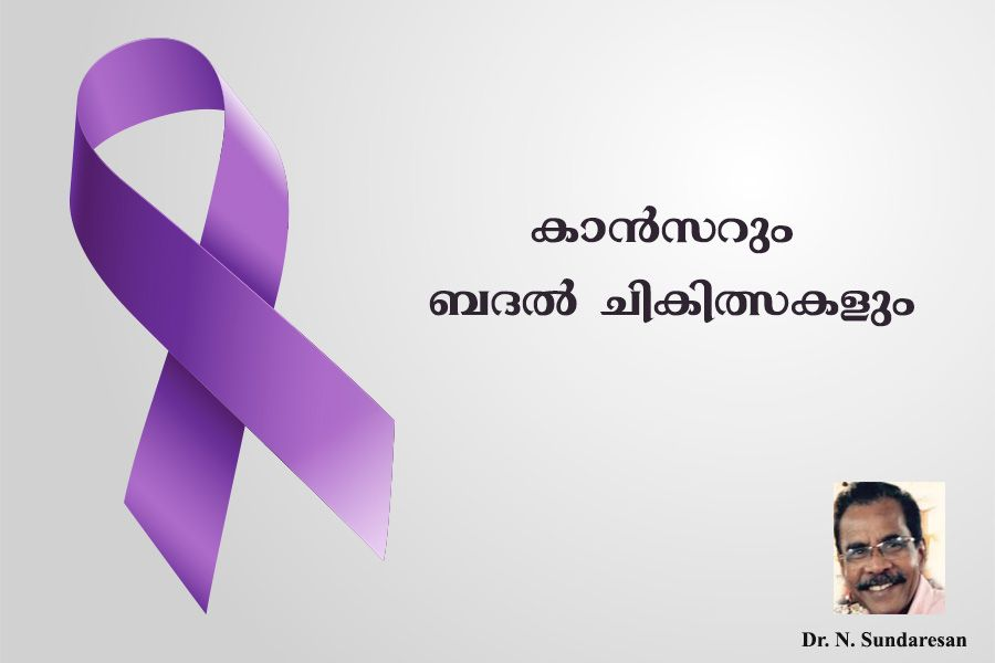 Cancer and alternative therapies  by Dr. N. Sundaresan