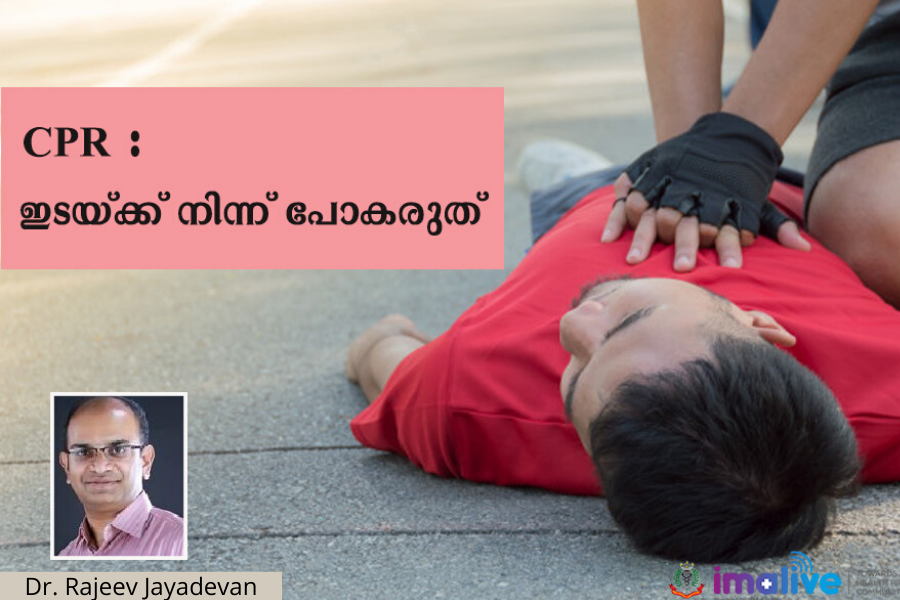 6 things you should know about CPR  By Dr Rajeev Jayadevan