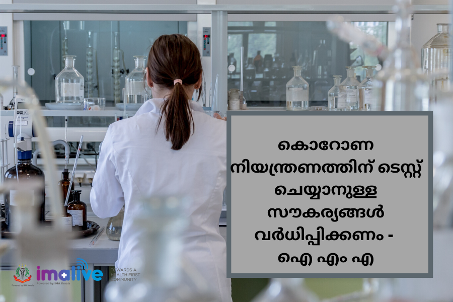 Increase testing capacity to contain Corona says IMA Kerala