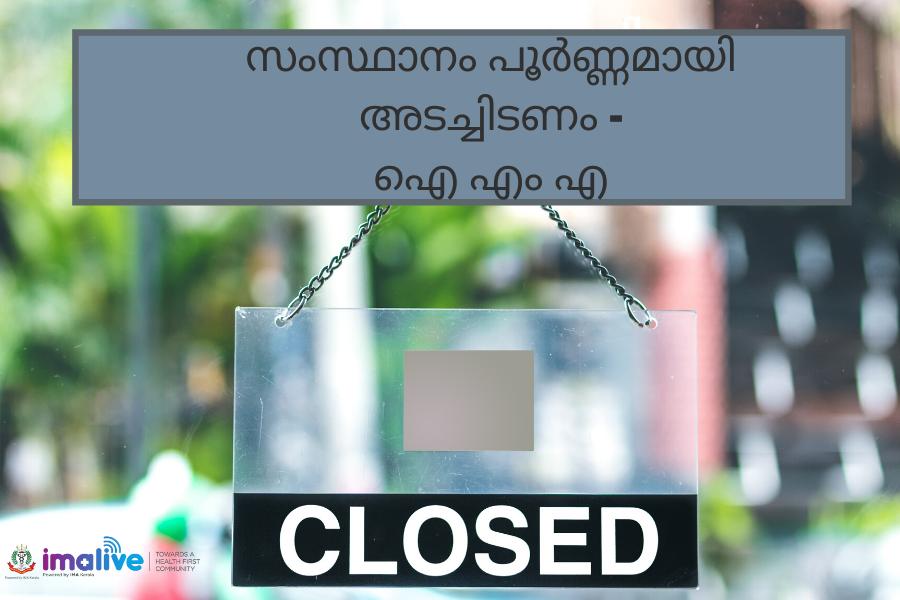 Lockdown Kerala state completely to tackle Corona spread says IMA