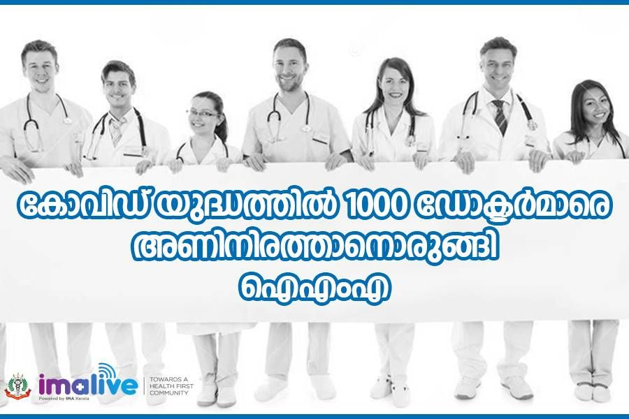 IMA is ready to mobilise 1000 doctors to fight against Coronavirus