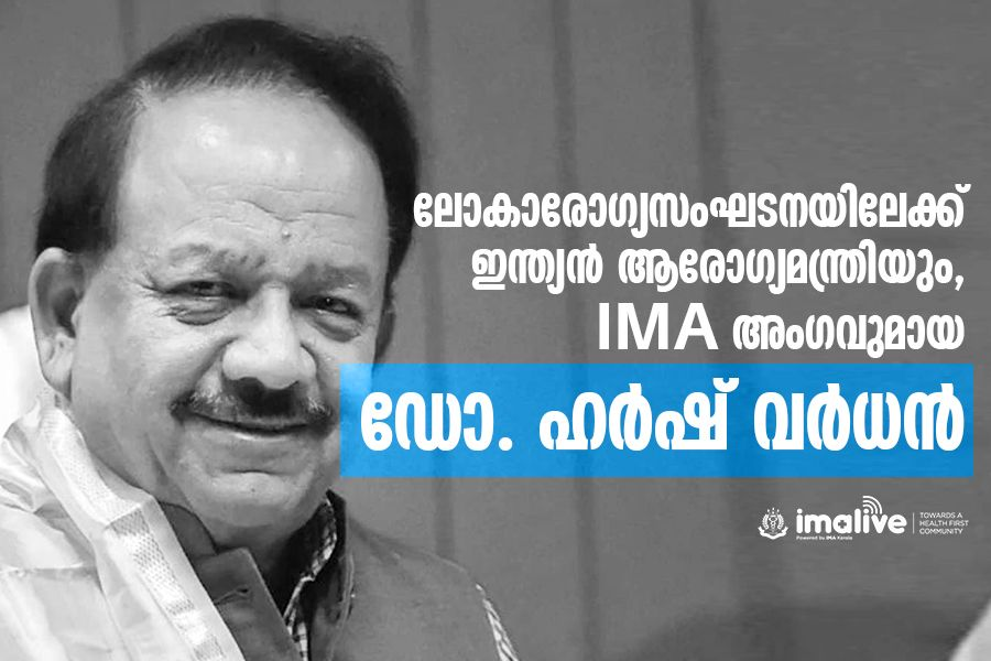 Union Health Minister & IMA member Dr Harsh Vardhan Set To Be Elected Chairman Of WHO's Executive Board