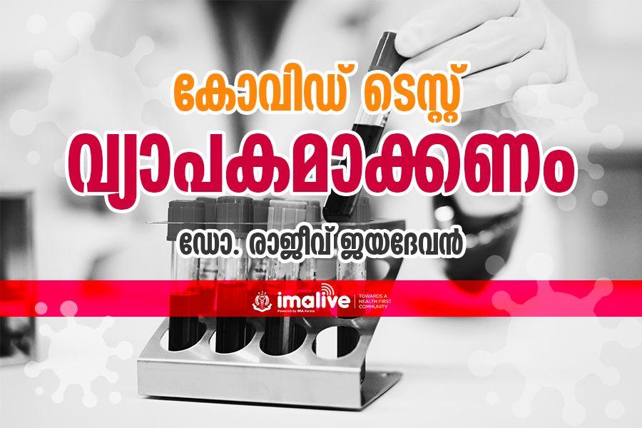 Increased testing is the only solution by  Dr. Rajeev Jayadevan