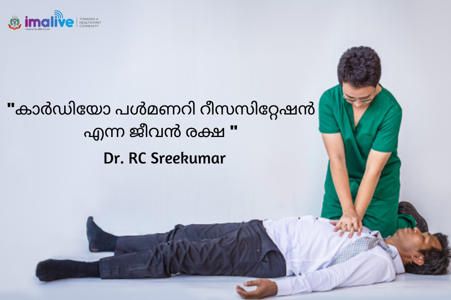 How CPR saves lives by Dr. RC Sreekumar